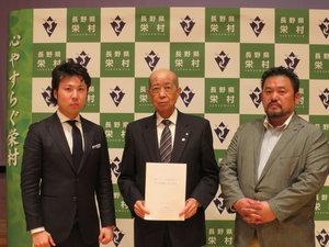 栄村覚書締結1.JPGのサムネイル画像