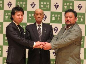 栄村覚書締結2.JPGのサムネイル画像