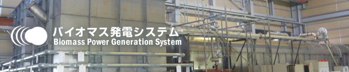ZERO Energy 新たなエネルギーで地球への負担をゼロに バイオマス発電システム